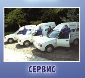 Обслуживание и ремонт электростанций
