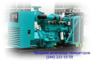обслуживание генераторов киев