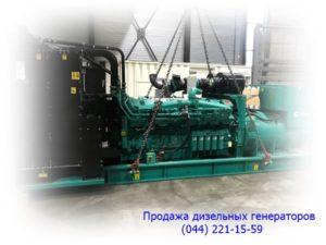 обслуживание генераторов в одессе