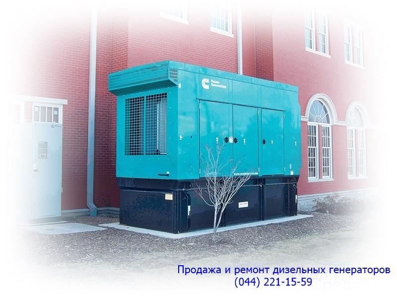 генератор сервис кременчуг