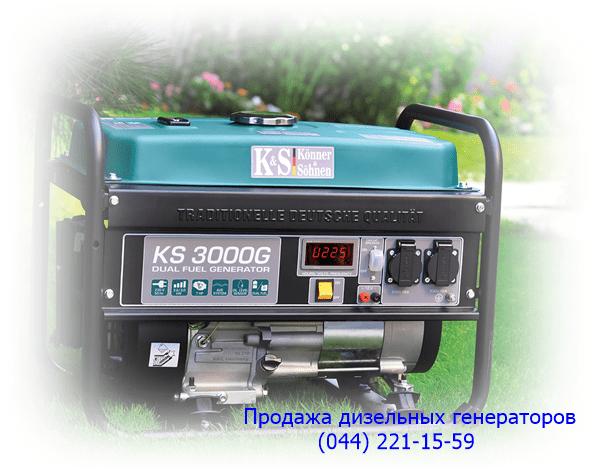 сервис генераторов киев