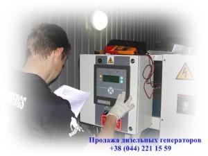 obslujivanie-generatorov